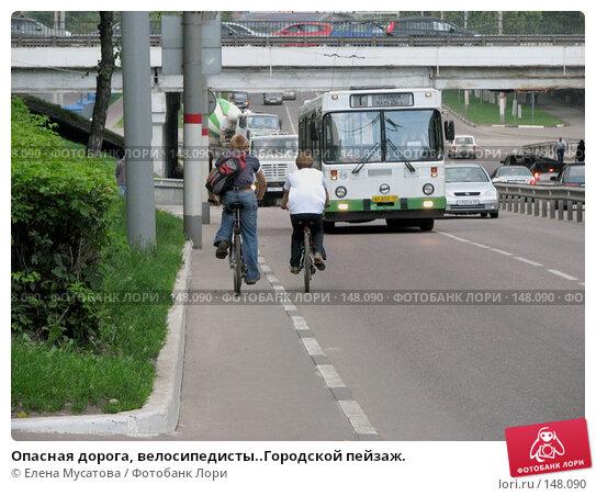 Опасная дорога, велосипедисты..Городской пейзаж., фото № 148090, снято 7 августа 2007 г. (c) Елена Мусатова / Фотобанк Лори