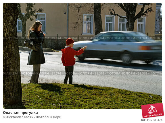 Купить «Опасная прогулка», фото № 31374, снято 23 апреля 2018 г. (c) Aleksander Kaasik / Фотобанк Лори