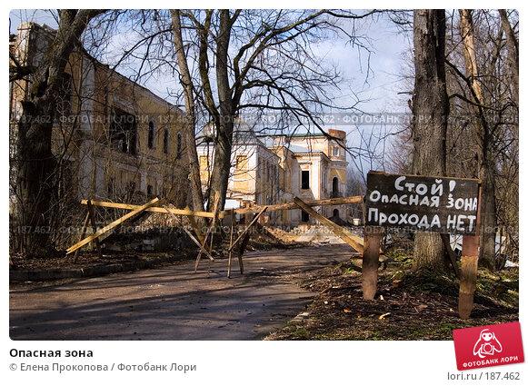 Опасная зона, фото № 187462, снято 21 апреля 2007 г. (c) Елена Прокопова / Фотобанк Лори