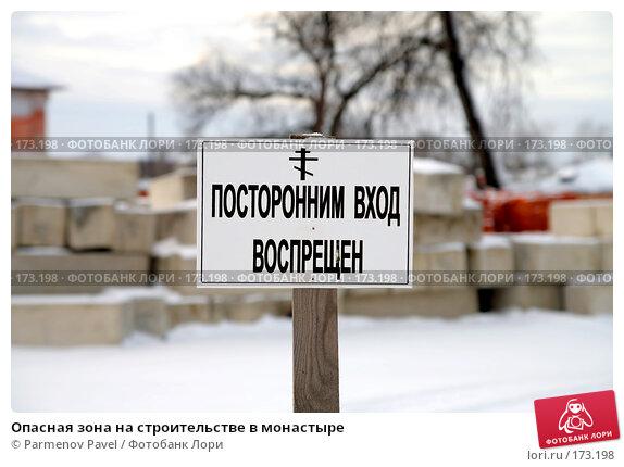 Опасная зона на строительстве в монастыре, фото № 173198, снято 2 января 2008 г. (c) Parmenov Pavel / Фотобанк Лори