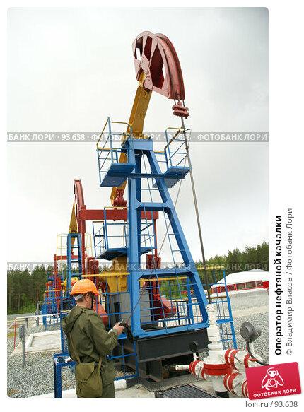Оператор нефтяной качалки, фото № 93638, снято 8 июня 2007 г. (c) Владимир Власов / Фотобанк Лори