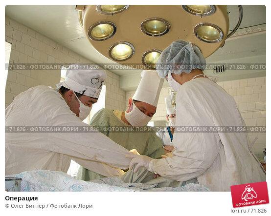 Операция, фото № 71826, снято 15 февраля 2005 г. (c) Олег Битнер / Фотобанк Лори