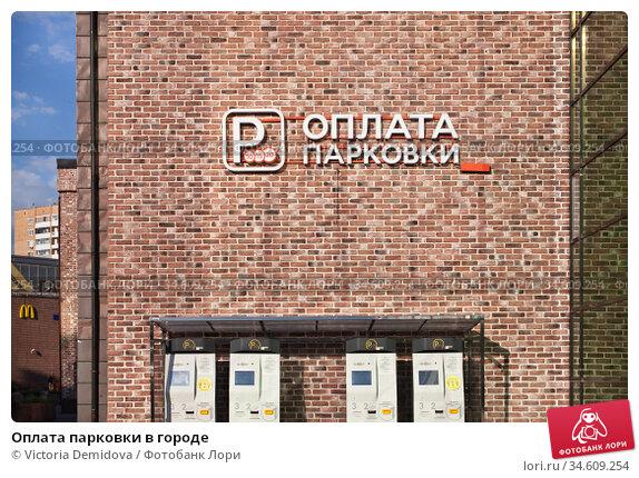 Оплата парковки в городе. Стоковое фото, фотограф Victoria Demidova / Фотобанк Лори