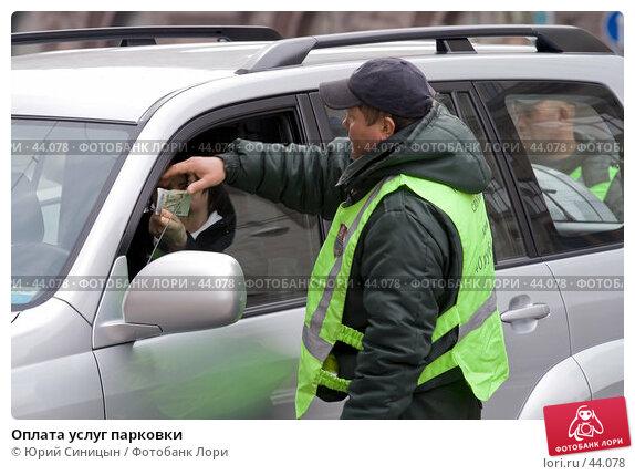 Оплата услуг парковки, фото № 44078, снято 25 апреля 2007 г. (c) Юрий Синицын / Фотобанк Лори