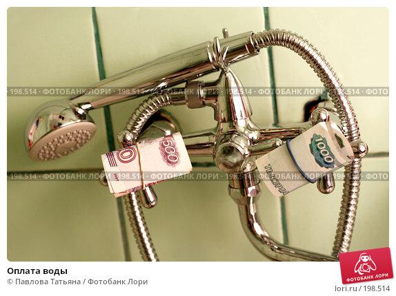 Оплата воды, фото № 198514, снято 9 февраля 2008 г. (c) Павлова Татьяна / Фотобанк Лори