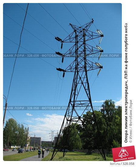 Опора линии электропередач, ЛЭП на фоне голубого неба, фото № 328058, снято 11 июня 2008 г. (c) Морковкин Терентий / Фотобанк Лори