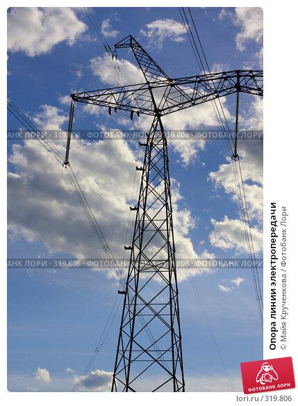 Опора линии электропередачи, фото № 319806, снято 31 мая 2008 г. (c) Майя Крученкова / Фотобанк Лори