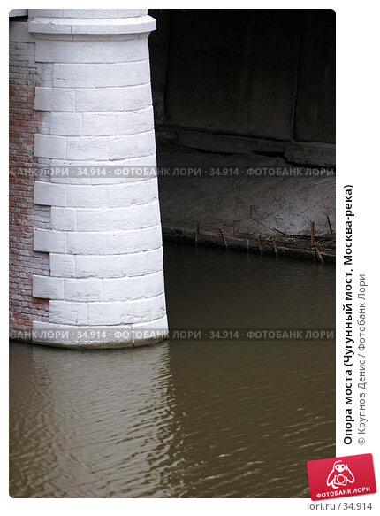 Опора моста (Чугунный мост, Москва-река), фото № 34914, снято 23 марта 2007 г. (c) Крупнов Денис / Фотобанк Лори