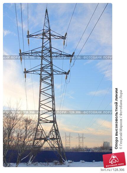 Опора высоковольтной линии, фото № 128306, снято 22 ноября 2005 г. (c) Георгий Марков / Фотобанк Лори