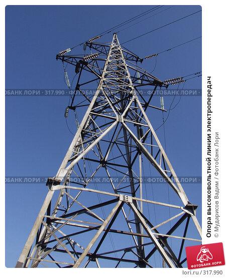Опора высоковольтной линии электропередач, фото № 317990, снято 28 сентября 2006 г. (c) Мударисов Вадим / Фотобанк Лори