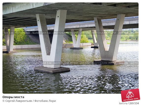 Опоры моста, фото № 269534, снято 1 мая 2008 г. (c) Сергей Лаврентьев / Фотобанк Лори