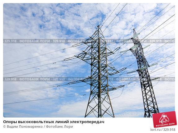 Опоры высоковольтных линий электропередач, фото № 329918, снято 15 июня 2008 г. (c) Вадим Пономаренко / Фотобанк Лори