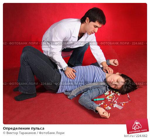 Определение пульса, эксклюзивное фото № 224662, снято 1 марта 2008 г. (c) Виктор Тараканов / Фотобанк Лори