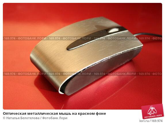 Оптическая металлическая мышь на красном фоне, фото № 169974, снято 7 января 2008 г. (c) Наталья Белотелова / Фотобанк Лори