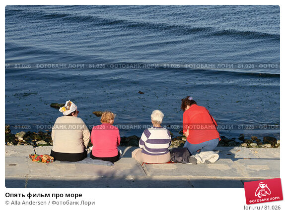 Опять фильм про море, фото № 81026, снято 13 мая 2007 г. (c) Alla Andersen / Фотобанк Лори