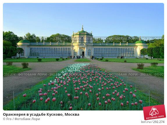 Купить «Оранжерея в усадьбе Кусково, Москва», фото № 292274, снято 17 мая 2008 г. (c) Fro / Фотобанк Лори