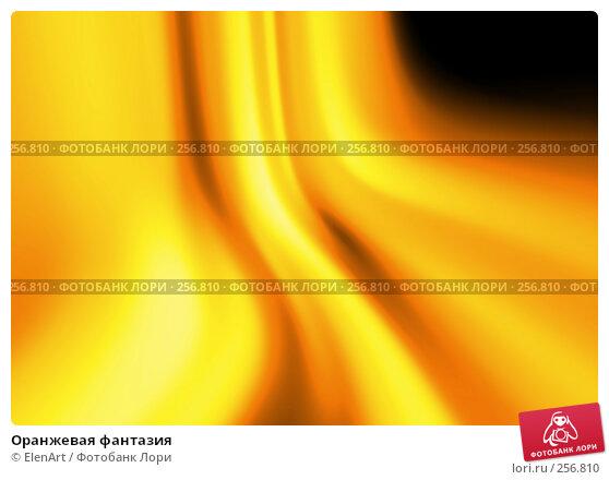 Оранжевая фантазия, иллюстрация № 256810 (c) ElenArt / Фотобанк Лори