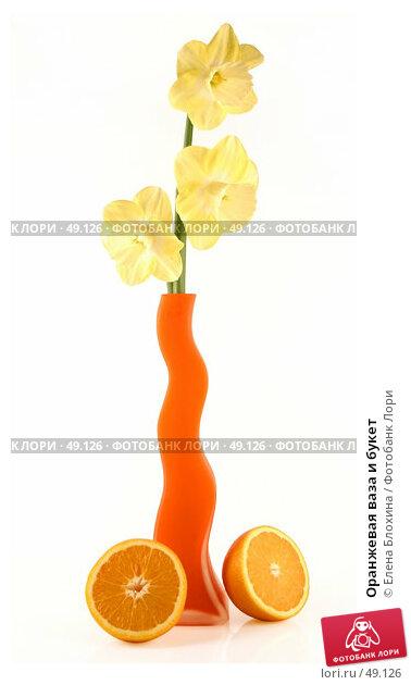Оранжевая ваза и букет, фото № 49126, снято 7 мая 2007 г. (c) Елена Блохина / Фотобанк Лори