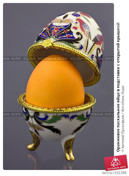 Оранжевое пасхальное яйцо в подставке с открытой крышкой, фото № 212550, снято 1 марта 2008 г. (c) Евгений Прокофьев / Фотобанк Лори