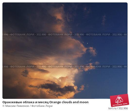 Оранжевые облака и месяц Orange clouds and moon, фото № 332906, снято 25 октября 2016 г. (c) Максим Пименов / Фотобанк Лори