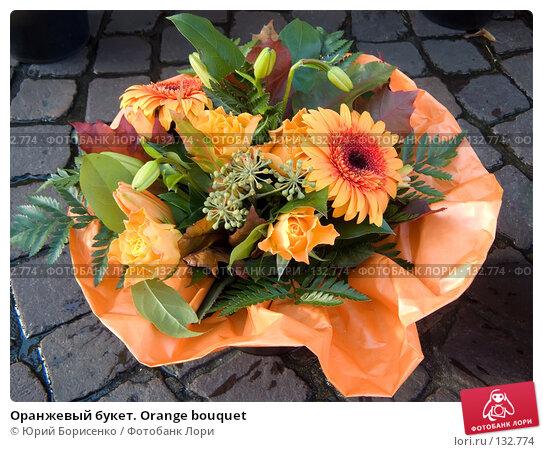 Оранжевый букет. Orange bouquet, фото № 132774, снято 20 октября 2007 г. (c) Юрий Борисенко / Фотобанк Лори