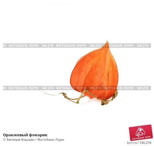 Оранжевый фонарик, фото № 140274, снято 4 ноября 2007 г. (c) Евгения Фашаян / Фотобанк Лори