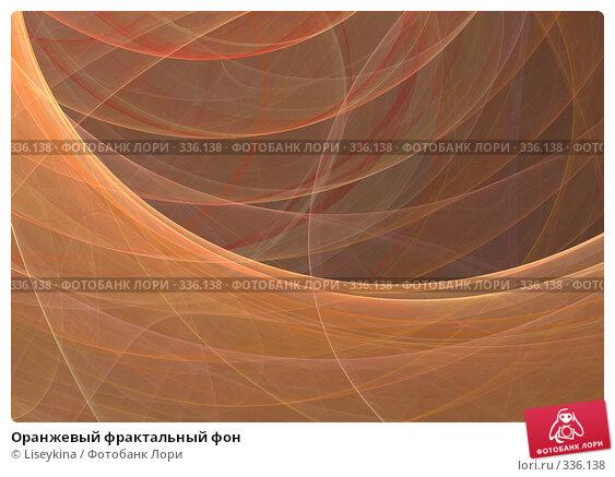Оранжевый фрактальный фон, иллюстрация № 336138 (c) Liseykina / Фотобанк Лори