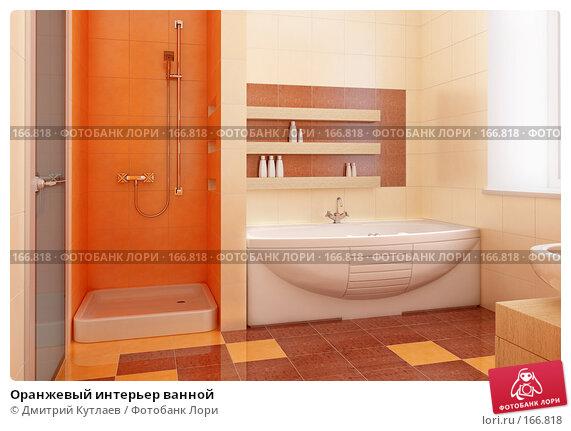 Оранжевый интерьер ванной, иллюстрация № 166818 (c) Дмитрий Кутлаев / Фотобанк Лори