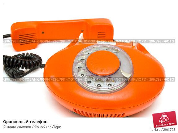 Оранжевый телефон, фото № 296798, снято 20 мая 2008 г. (c) паша семенов / Фотобанк Лори