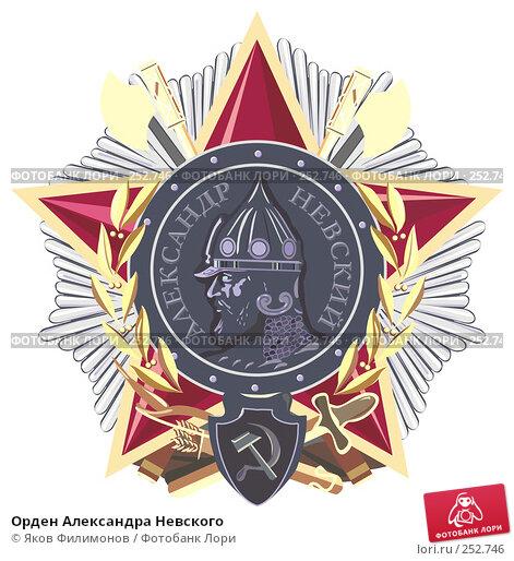 Орден Александра Невского, иллюстрация № 252746 (c) Яков Филимонов / Фотобанк Лори