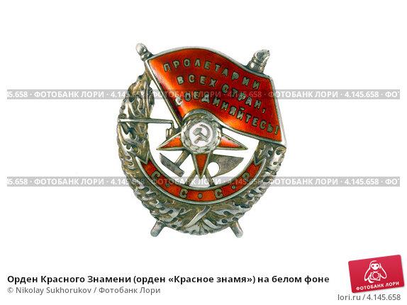 Орден Красного Знамени (орден «Красное знамя») на белом фоне, фото № 4145658, снято 3 октября 2012 г. (c) Nikolay Sukhorukov / Фотобанк Лори