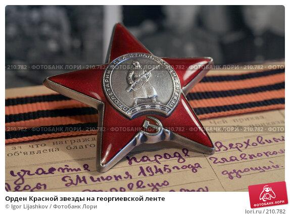 Орден Красной звезды на георгиевской ленте, фото № 210782, снято 24 февраля 2008 г. (c) Igor Lijashkov / Фотобанк Лори