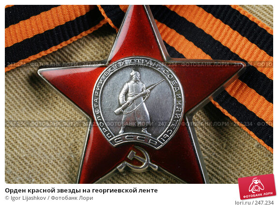 Орден красной звезды на георгиевской ленте, фото № 247234, снято 10 апреля 2008 г. (c) Igor Lijashkov / Фотобанк Лори