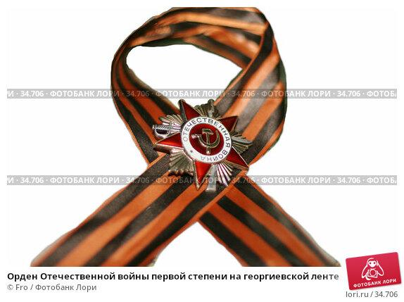 Орден Отечественной войны первой степени на георгиевской ленте, фото № 34706, снято 22 апреля 2007 г. (c) Fro / Фотобанк Лори