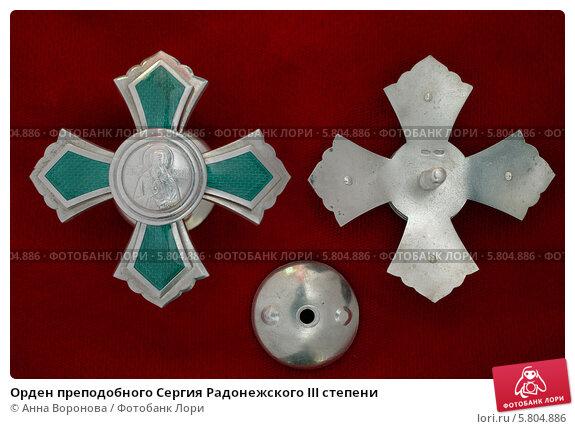 Орден преподобного Сергия Радонежского III степени (2007 год). Редакционное фото, фотограф Анна Воронова / Фотобанк Лори