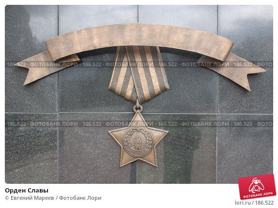 Орден Славы, фото № 186522, снято 26 июня 2017 г. (c) Евгений Мареев / Фотобанк Лори
