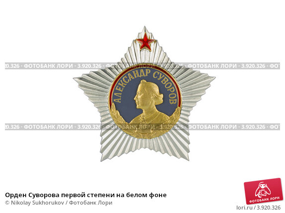 Орден Суворова первой степени на белом фоне, фото № 3920326, снято 30 сентября 2012 г. (c) Nikolay Sukhorukov / Фотобанк Лори