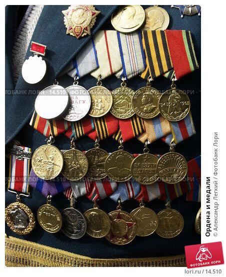 Купить «Ордена и медали», фото № 14510, снято 16 сентября 2006 г. (c) Александр Легкий / Фотобанк Лори