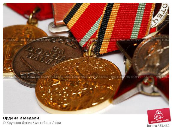 Ордена и медали, фото № 33462, снято 18 марта 2007 г. (c) Крупнов Денис / Фотобанк Лори