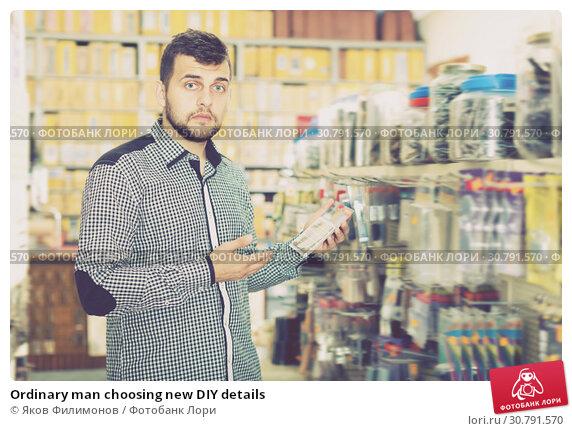 Ordinary man choosing new DIY details. Стоковое фото, фотограф Яков Филимонов / Фотобанк Лори