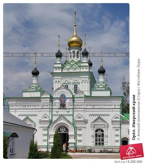 Купить «Орёл. Иверский храм», фото № 4280066, снято 11 июля 2012 г. (c) Алексей Шаповалов (Стерх) / Фотобанк Лори