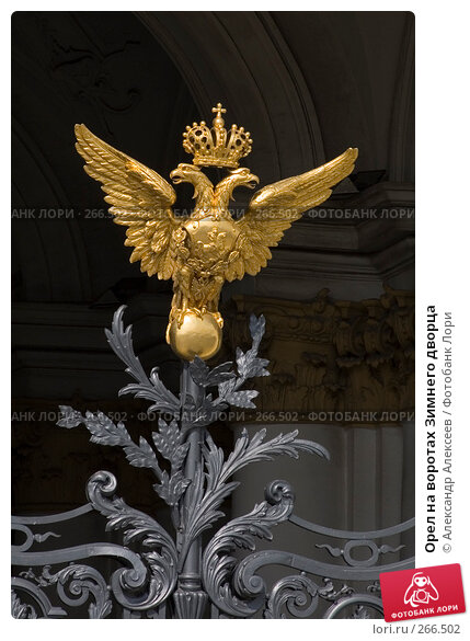 Орел на воротах Зимнего дворца, эксклюзивное фото № 266502, снято 29 апреля 2008 г. (c) Александр Алексеев / Фотобанк Лори
