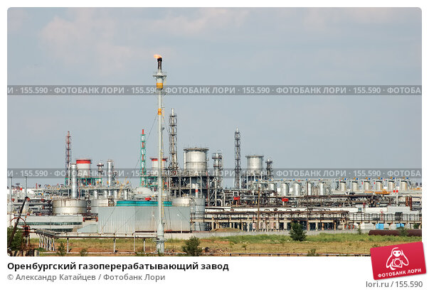 Оренбургский газоперерабатывающий завод, фото № 155590, снято 19 августа 2007 г. (c) Александр Катайцев / Фотобанк Лори