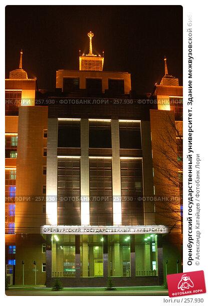 Оренбургский государственный университет. Здание межвузовской библиотеки, фото № 257930, снято 20 апреля 2008 г. (c) Александр Катайцев / Фотобанк Лори