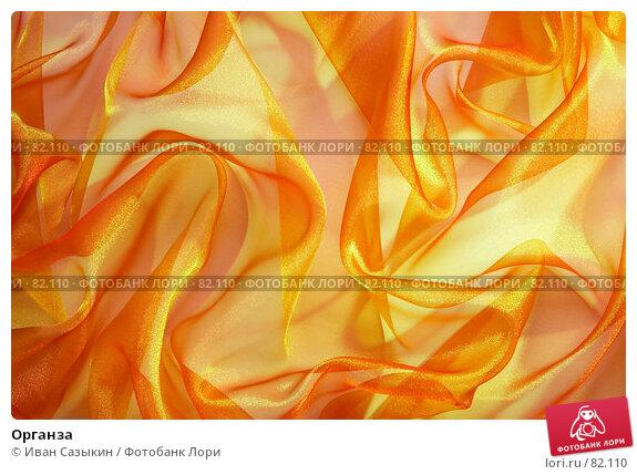 Органза, фото № 82110, снято 19 сентября 2006 г. (c) Иван Сазыкин / Фотобанк Лори