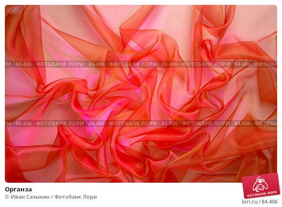 Органза, фото № 84406, снято 19 сентября 2006 г. (c) Иван Сазыкин / Фотобанк Лори