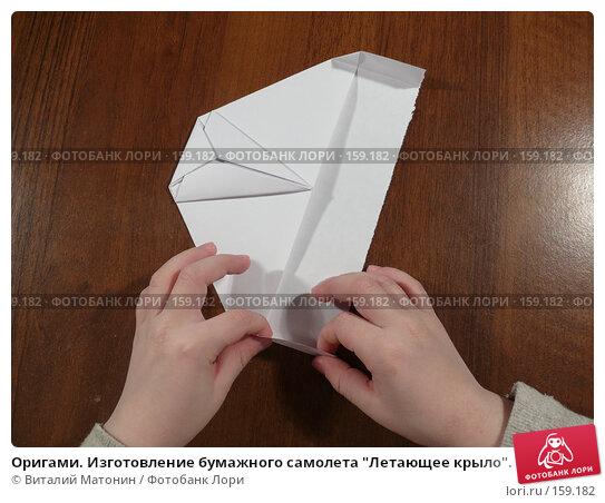 """Оригами. Изготовление бумажного самолета """"Летающее крыло""""., фото № 159182, снято 23 июля 2017 г. (c) Виталий Матонин / Фотобанк Лори"""