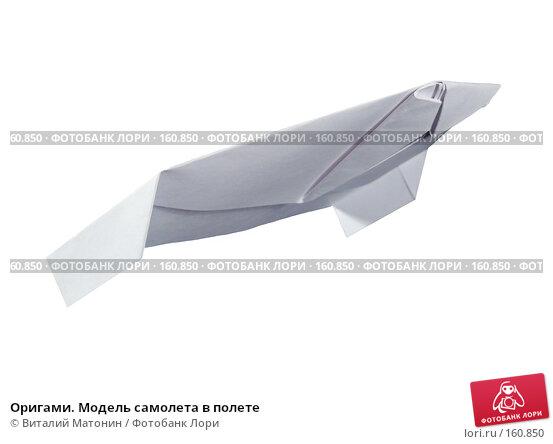 Купить «Оригами. Модель самолета в полете», фото № 160850, снято 25 декабря 2007 г. (c) Виталий Матонин / Фотобанк Лори