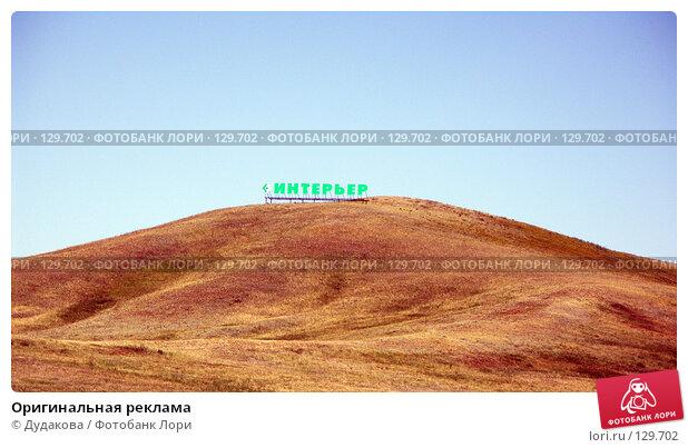Оригинальная реклама, фото № 129702, снято 14 августа 2007 г. (c) Дудакова / Фотобанк Лори