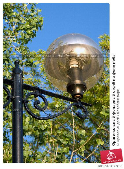 Оригинальный фонарный столб на фоне неба, фото № 317910, снято 4 июня 2008 г. (c) Фролов Андрей / Фотобанк Лори